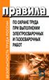 Правила по охране труда при производстве электросварочных и газосварочных работ