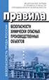 Правила безопасности химически опасных производственных объектов