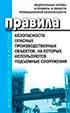 Правила безопасности опасных производственных объектов, на которых используются подъёмные сооружения